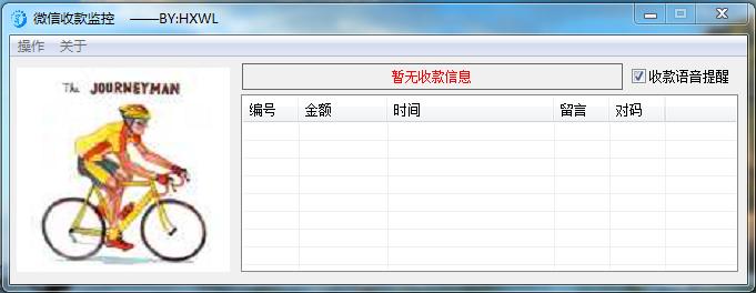 微信收款监控-PC端收款语音提醒