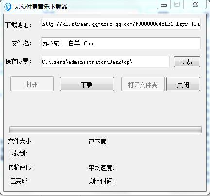 QQ音乐 酷狗无损付费音乐下载