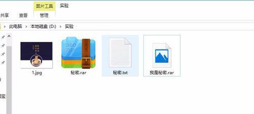 教你如何将文件隐藏到图片里边
