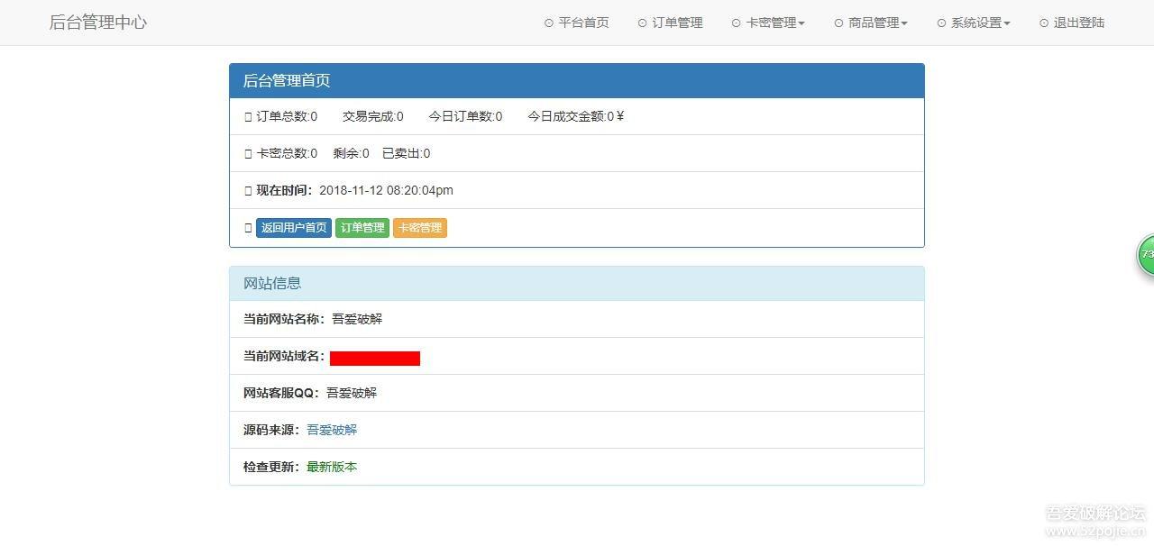 【转载】2018版PHP自动发卡平台源码(加固型)易支付接口+码支付接口(完全开源)